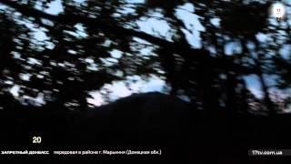 """Запретный Донбасс. Интербригада """"Пятнашка"""" с.2"""