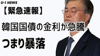 韓国 u1 速報