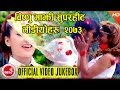 bishnu majhi new nepali lok 2073 ft.bimal adhikari