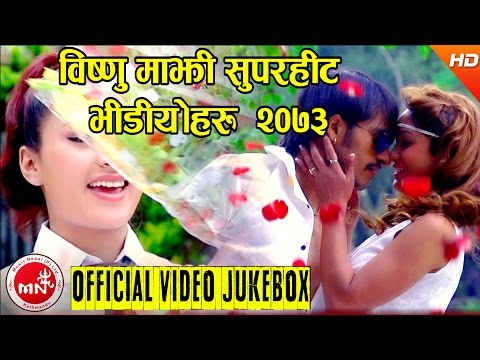 Bishnu Majhi | New Nepali Lok 2073 | Ft.Bimal Adhikari | Video Jukebox