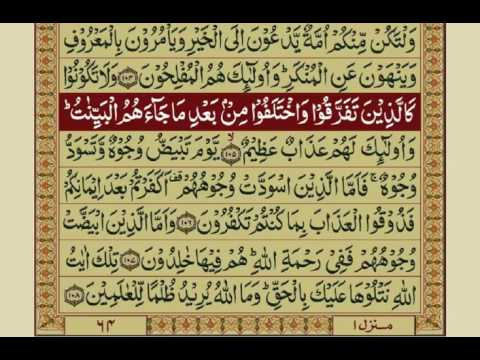 Quran Para 4 with Urdu Translation | Recitation : Mishary Rashid Alafasy
