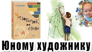 ''Человечек на стене'' - жемчужина нашей детской домашней библиотеки