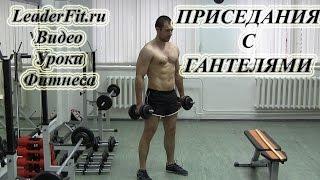 Приседания с гантелями – техника выполнения упражнения, работающие мышцы, польза упражнения!