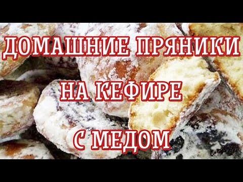 Домашние пряники на кефире с медом — Рецепт домашних пряников — Вкусные рецепты