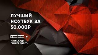 лучший ноутбук за 50000 рублей
