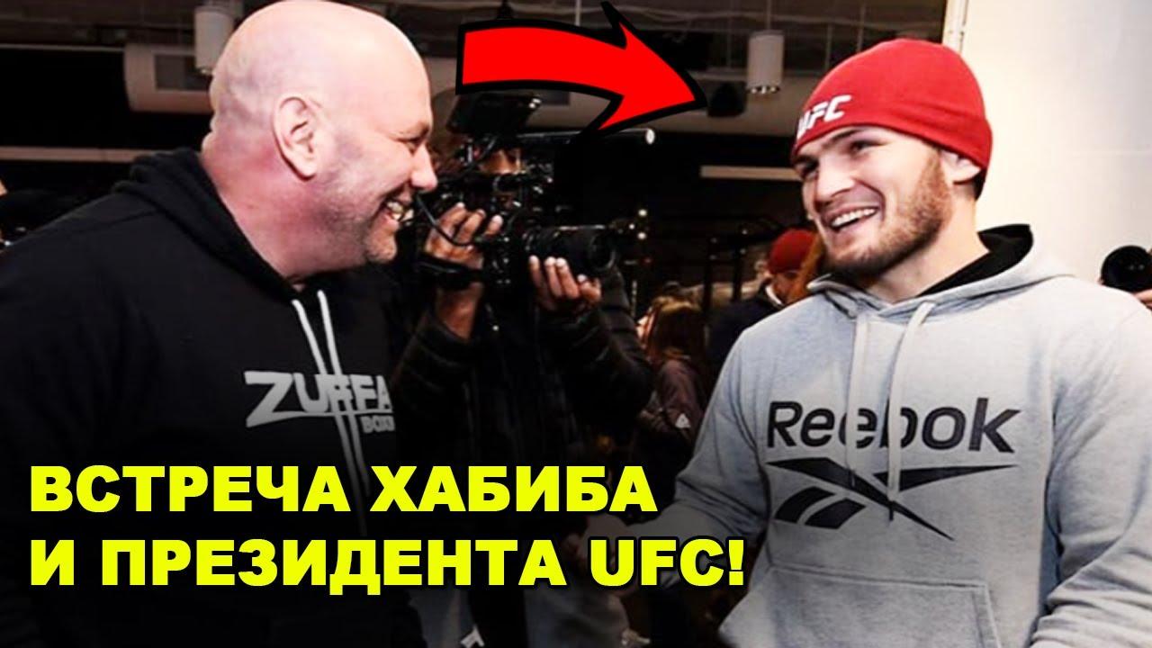 СВЕРШИЛОСЬ! Встреча Хабиба и президента UFC / Дана Уайт сделал обращение к Хабибу!