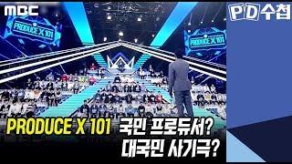 3) PRODUCE X 101 국민 프로듀서? 대국민 사기극? - PD수첩