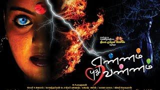 Ennam Pudhu Vannam Movie Trailer
