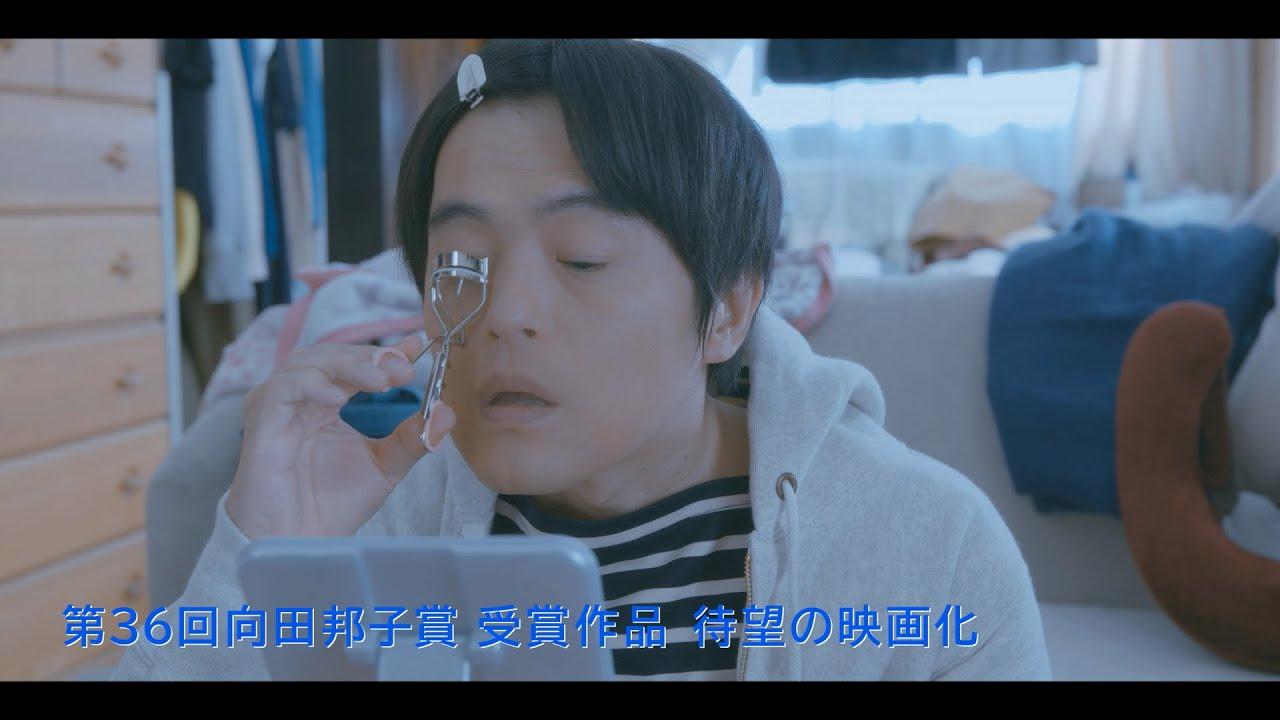 バカリズム ol 日記 映画