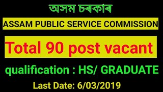 GOOD NEWS /Computer Operator & Project Officer vacancies in APSC. Assam government job.