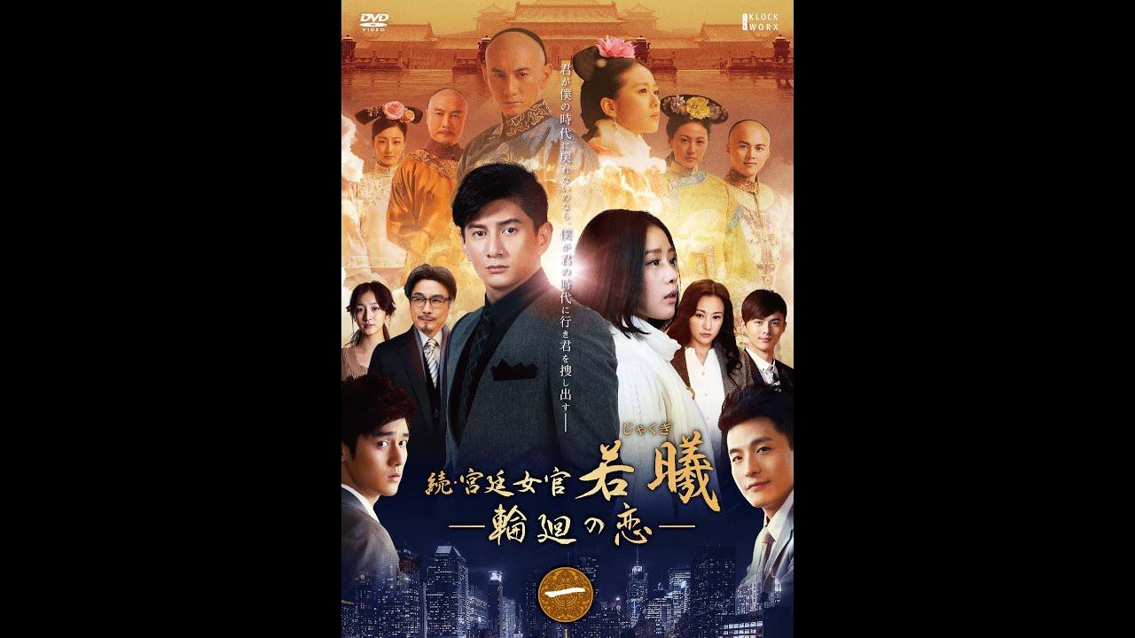 中国 歴史 ドラマ 中国歴史ドラマ – 無料歴史ドラマ