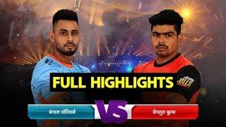 Full Highlights:  Bengal Warriors vs Bengaluru Bulls | Sports Tak