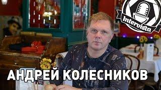 Intervista - Андрей Колесников (кремлевский пул журналистов)