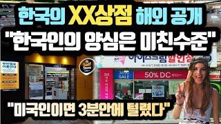 """""""한국인의 양심은 미친수준"""" 한국의 …"""