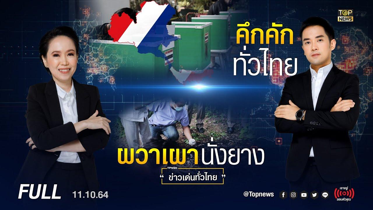 ข่าวเด่นทั่วไทย   11 ต.ค. 64   FULL   TOP NEWS