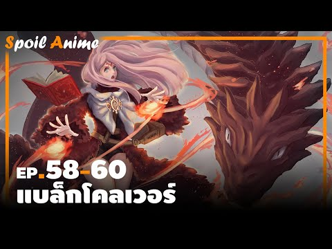 Spoil Anime [EP.58-60] แบล็กโคลเวอร์