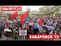 Хабаровск 72   Брошенный на произвол край   Против течения   Нетипичный Хабаровчанин