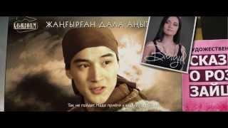 Новый Казахский фильм