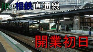 【JR・相鉄直通線】開業初日のあれこれ