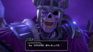 しばりプレイ、すべての敵が強いでプレイしてます。 ゾルデの声、まさかのアナゴさん。 ドラクエ11S Dragon Quest DQ11S (C) 2017, 2019 ARMOR PROJECT/BIRD...