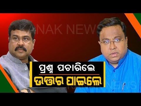 BJP's 'Double Engine' Govt Failed: Sasmit Patra To Dharmendra Pradhan