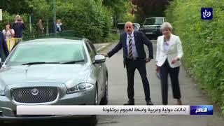 إدانات دولية وعربية واسعة لهجوم برشلونة - (18-8-2017)