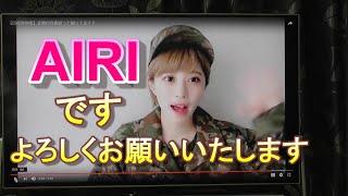 『AIRIちゃんねる』紹介動画であります。元女性自衛官。応援されたい。 thumbnail