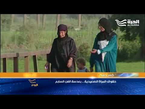 -كسر حق-..  المرأة في صعيد مصر بين العادات والتقاليد  - 23:21-2017 / 12 / 12