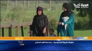 'كسر حق'..  المرأة في صعيد مصر بين العادات والتقاليد