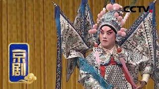 《CCTV空中剧院》 20190722 京剧《珠帘寨》 2/2| CCTV戏曲