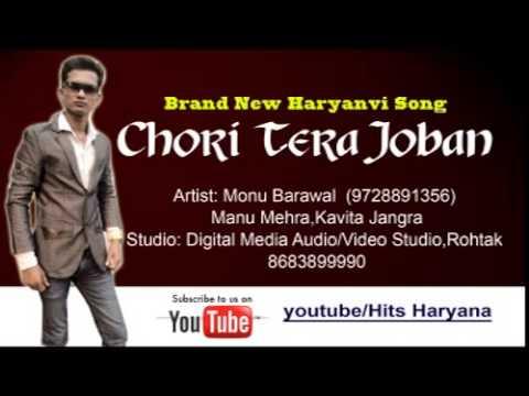 Chori Tera Joban (Brand New Haryanvi Song)