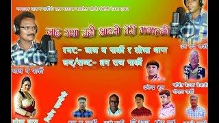 New Deuda song 2074/2017/ जाँई गया वाँई आउनी तेरी झझल्की -Vocal  Shova Thapa & Lal Bahadur Parki