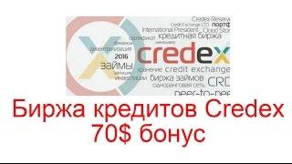 Биржа кредитов Credex - 70$ бонус при регистрации(Читайте тут http://workion.ru/birzha-kreditov-credex.html Заработать деньги на кредитах смогут все, причем вкладывать в это..., 2016-05-15T11:46:05.000Z)