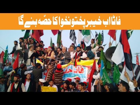 ANP, FATA, PPP members rally in Red Zone seeking KP-FATA merger -Headlines 9 AM -10 Oct 2017 -Khyber