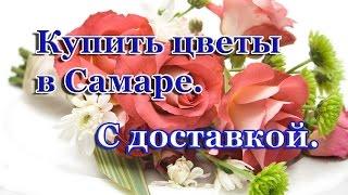 Купить цветы в Самаре с доставкой(Купить цветы в Самаре с доставкой. Заказать цветы в Самаре с доставкой можно всего в несколько кликов по..., 2015-12-07T09:18:11.000Z)