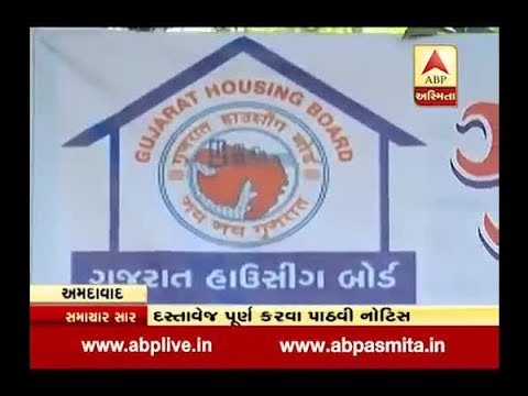 Notice to Gujarat housing board's lig members