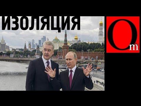 Москва изолируется, экономика РФ накрывается медным тазом