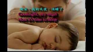 billy joel lullabye goodnight my angel 小天使 晚安 with lyrics and chinese interpretation