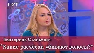 Екатерина Станкевич. Какие расчески убивают Волосы?! [ТВ-передача 'Нет проблем']