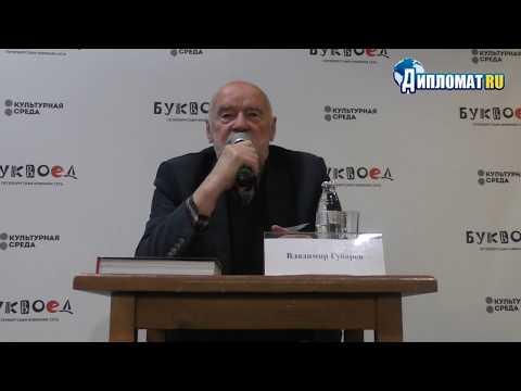 Владимир Губарев представил в Буквоеде свою книгу «Правда о Чернобыле»