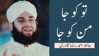 Tu Kuja Man Kuja   Hafiz Ahmed Raza Qadri    Most Beautiful Urdu Naat