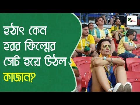FIFA WC 2018: Kazan যেন হঠাৎই Horror ফিল্মের সেট। কিন্তু কেন? | Brazil | FIFA World Cup 2018