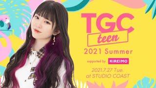【緊急報告】明日についてのお話 夢のTGC 2021 summerに出演します!