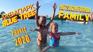Аквапарк Blue Tree 2020 Пхукет 2020 Таиланд 2020 Phuket 2020 Thailand 2020 Бою Три