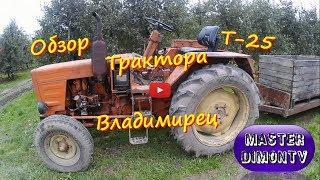 Трактор Т-25 Владимирец. Обзор!!!