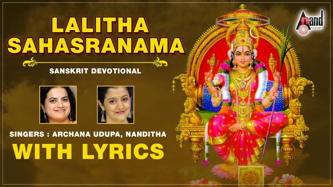 Lalitha Sahasranama Annapoorna Stotra Lalitha Sahasranama Lyrical Video 2020 Archana Udupa Youtube