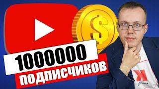 1000000 подписчиков на YouTube - сколько это денег?