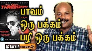 The Next Three Days (2010) Hollywood movie review in Tamil by Jackiesekar | #jackiecinemas