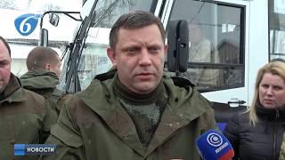 Горловку посетил глава ДНР Александр Захарченко