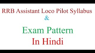RRB Assistant Loco Pilot Syllabus and Exam Pattern in Hindi | RRB ALP Exam Preparation 2017 Video